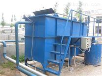 小型重金属气浮废水处理设备