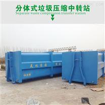 分体式垃圾压缩设备生产厂家