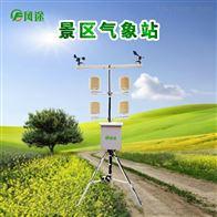 FT-JQ景区环境监测设备