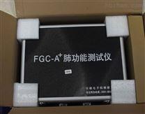 肺功能检测仪FGC-A+