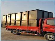 城镇制革厂一体化废水处理设备