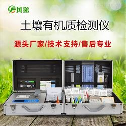 FT-YJA土壤有机质检测仪