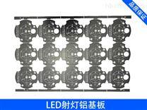 led灯铝基板厂家