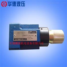 2FMRM6A36-20B/1.5QR北京华德调速阀