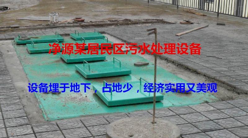 JY农村社区 污水处理设备