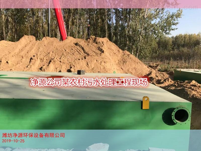 生活 废水处理设备达标