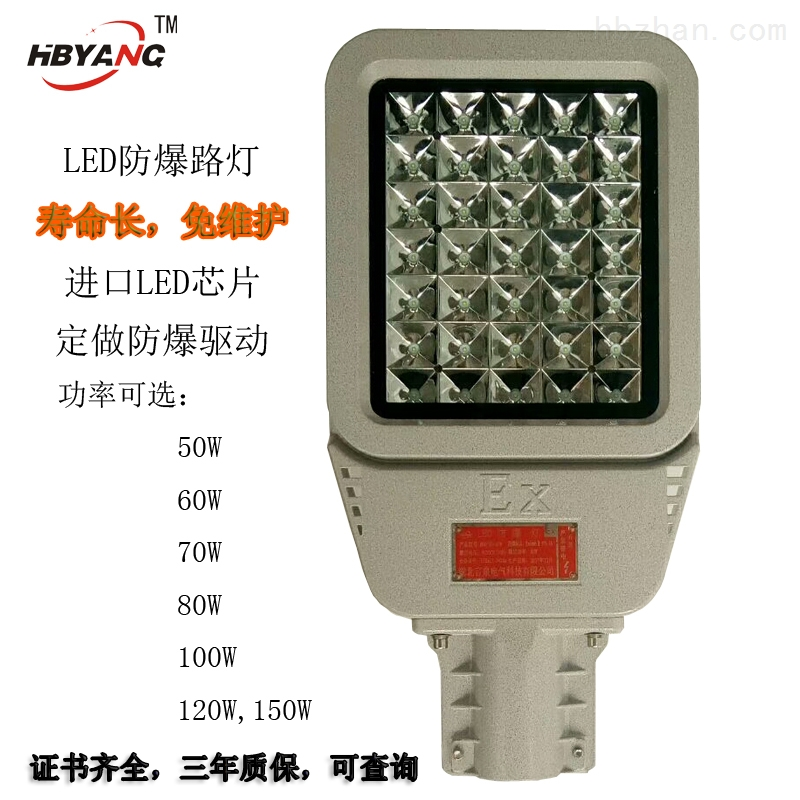 LED150W防爆防腐路灯头HRD98煤棚油站灯