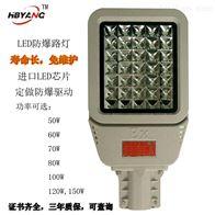 BZD129防爆LED泛光灯100W路灯头油站投光灯