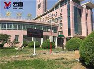 YT-XQ10校园气象检测站厂家