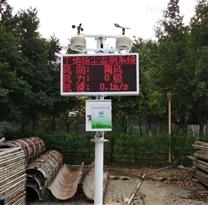扬尘噪声环境监测系统厂家直销