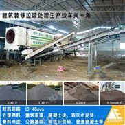 浙江台州装修建筑垃圾处理厂生产线哪里有