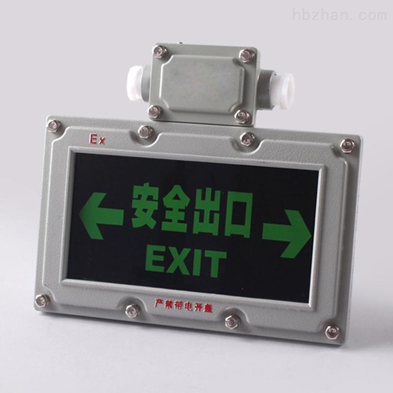 BYY指示灯标志灯应急灯疏散防爆安全出口灯