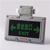 KLYJ2032防爆标志灯消防应急灯LED停电照明一体灯