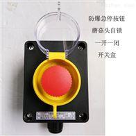 BZA8050-A1一位防爆控制按钮急停开关控制器