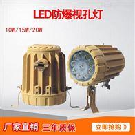 24V防爆led视孔灯BLD210反应釜视镜灯探照灯