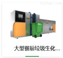 环保专业生产餐厨垃圾处理设备