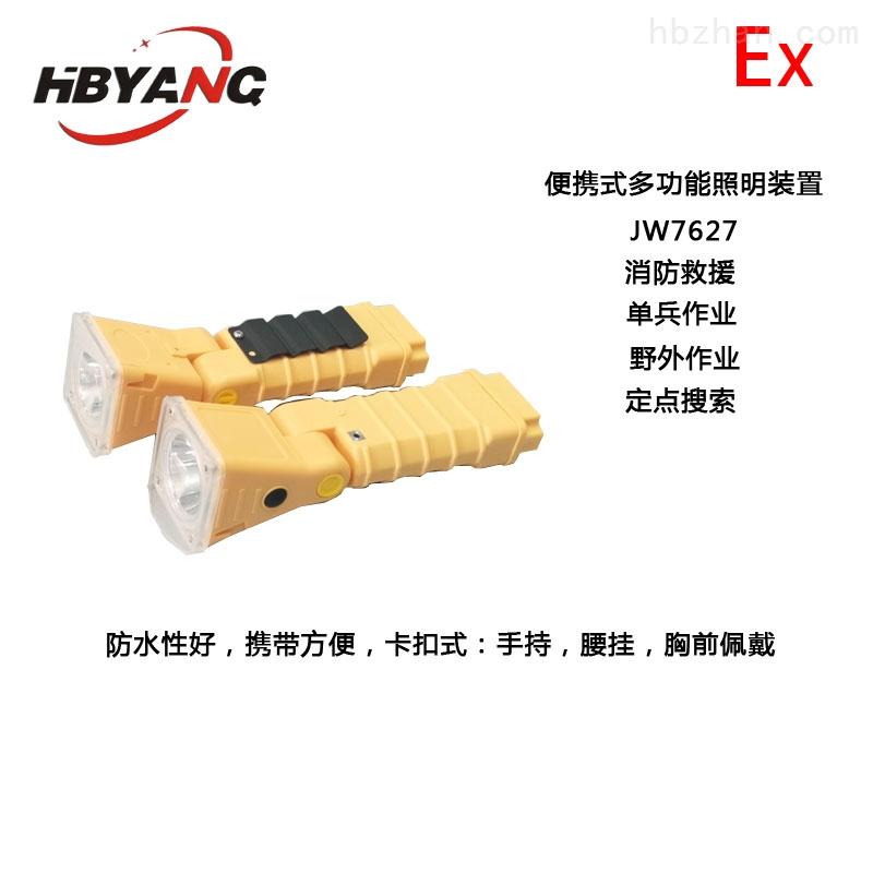 JW7627便携式多功能照明装置胸挂式消防电筒