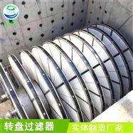 LZ四川泸州滤布转盘过滤器设备厂家价格供应