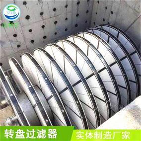 四川泸州滤布转盘过滤器设备厂家价格供应