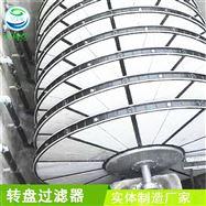 LZ重庆酉阳滤布转盘过滤器设备污水处理厂家