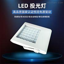 大功率LED投光灯 高亮防水防尘IP65投射灯