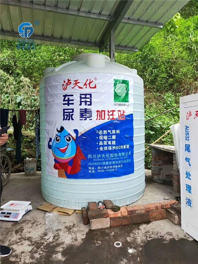 5立方双氧水储罐 5吨水处理循环塑料水塔