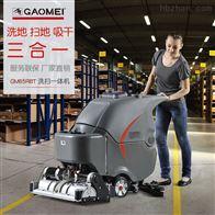 GM-65RBT高美停车场工业操场仓库扫洗一体机GM-65RBT