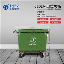 绥化市四轮垃圾桶660L图片