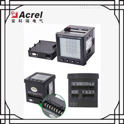 四象限电能计量仪表 高精度电能表