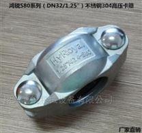 高压卡箍DN32 316L不锈钢拷贝林