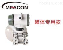 MIK-3051LT 单法兰液位变送器 罐体专用款