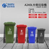 井研县环卫垃圾桶240升厂家