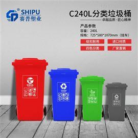 660升~240升安康市塑料分类垃圾桶240L规格
