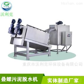 品质有保障叠螺式污泥脱水机环保设备