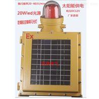 太阳能LED防爆机场闪光障碍灯免布线方位灯