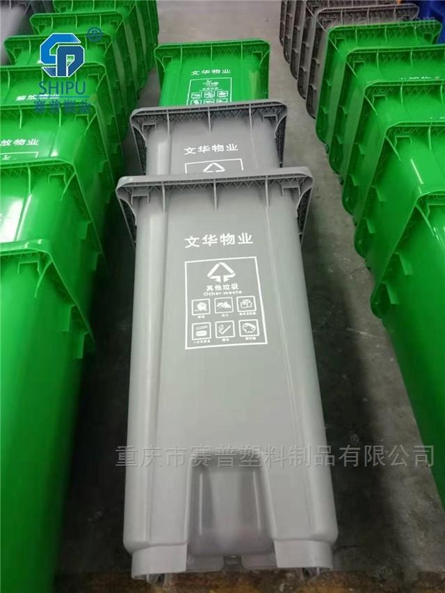 分类垃圾筒脚踏式120升餐厨挂车塑料垃圾桶