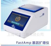 BIO-DL FastAmp基因扩增仪