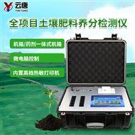 YT-TR02高智能土壤肥料养分检测仪