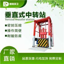 DL-CZ液压垂直式垃圾压缩站是碳钢材质