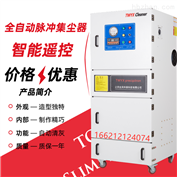 MCJC-2200喷砂机粘性粉尘除尘器 全自动脉冲集尘机