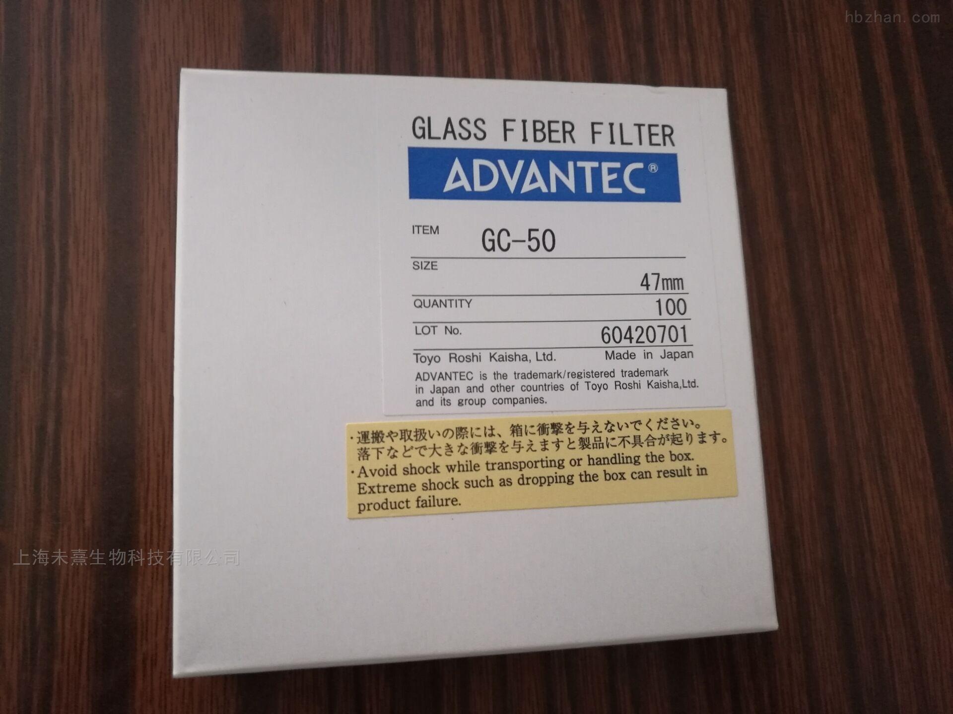 ADVANTEC GC50玻璃纤维滤纸42.5mm
