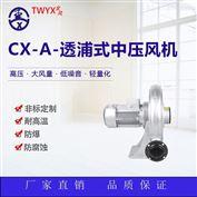 CX-150H烘干设备用隔热耐高温鼓风机