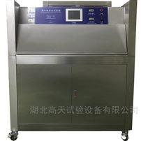 武汉紫外老化试验箱供应厂家