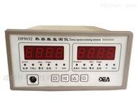 HY-3DW轴向位移监控保护仪