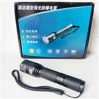 防爆强光两用手电筒BJF9005消防员侧戴头灯
