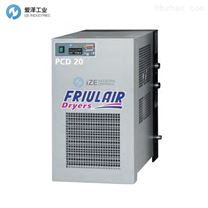 FRIULAIR干燥机PCD20
