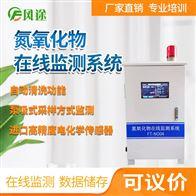 FT-NO氮氧化物检测仪厂家