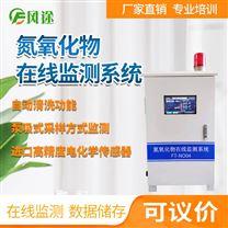 氮氧化物检测仪厂家