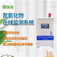 FT-NO氮氧化物尾气分析仪
