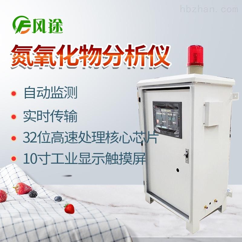 锅炉氮氧化物尾气分析仪
